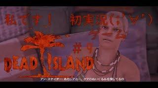 STEAMダウンロードソフトのDEAD ISLAND のんびりプレイ初実況動画です ...