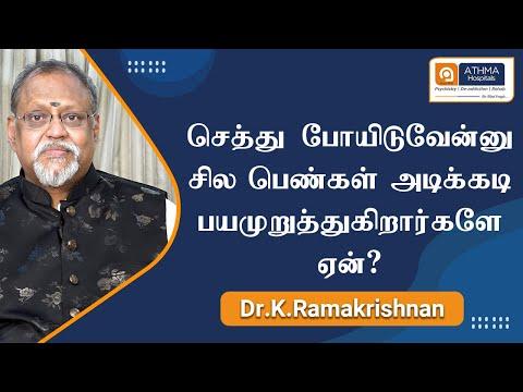 செத்து போயிடுவேன்னு சில பெண்கள் அடிக்கடி பயமுறுத்துகிறார்களே ஏன்?|Dr.K.Ramakrishnan | Athma Hospital