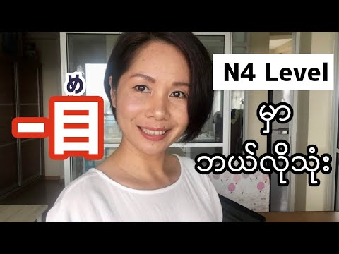 ―目 (japanese Grammar) [MM Biz]Japanese Language In Myanmar