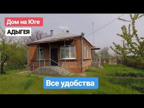 Продается дом на Юге / Цена 700 000 рублей / Недвижимость в Адыгее