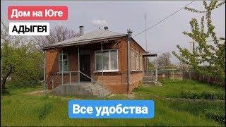 Продается дом на Юге / Цена 500 000 рублей / Недвижимость в Адыгее