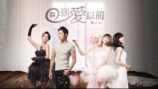[MV] [ENG SUB] 回到愛以前 Déjà Vu --Ending OST-- 分手後不要做朋友 Rachel Liang