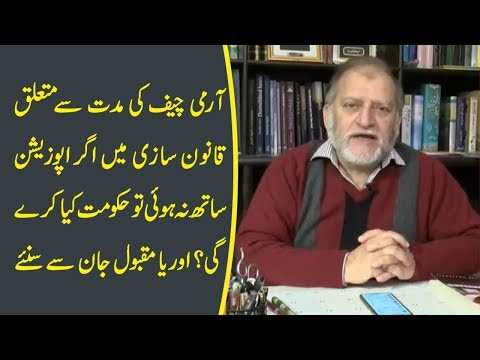Opposition will stand with PM Imran Khan govt or not? know from Orya Maqbool Jan