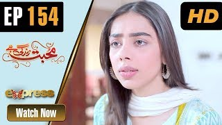 Pakistani Drama | Mohabbat Zindagi Hai - Episode 150 | Express Entertainment Dramas | Madiha