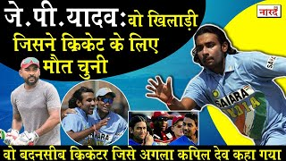 Unsung Heroes Of Indian Cricket:Jai Prakash Yadav_Bhopal के पहले अन्तर्राष्ट्रीय क्रिकेटर की कहानी