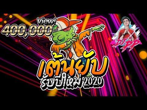 """#วัยรุ่นชอบ """"เต้นยับ รับปีใหม่ 2020"""" ตื๊ดมันส์ฟังตลอดทั้งปี 🎉🎉  By DJ PP THAILAND REMIX"""