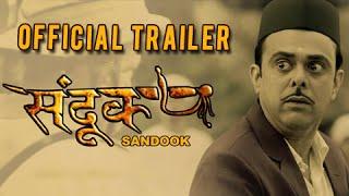 Sandook Official Trailer #1   Sumeet Raghavan - Releasing 5th June 2015 - Marathi Movie 2015