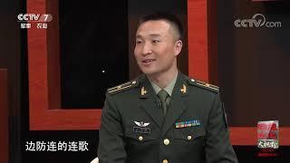 《军旅文化·大视野》 20190426| CCTV军事