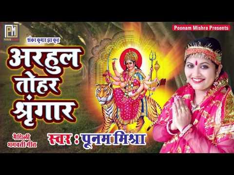 Poonam Mishra||हजारों वर्ष पुरान मैथिली भगवती गीत||Devi Geet 2018