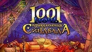 1001 ночь  Приключения Синдбада