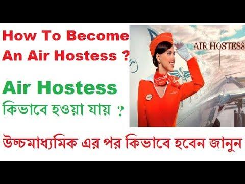 Air Hostess কিভাবে হবেন   How To Become An Air Hostess - 2019 [Bangla   Bengali]
