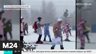 Заезд в купальниках прошел на горнолыжном курорте в Сочи Москва 24