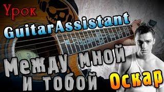 �������� ���� Оскар - Между Мной И Тобой (Урок под гитару) ������