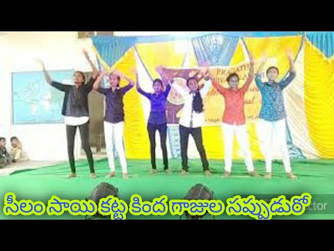 Silam Sai Katta kinda Gajula sapuduro..Telangana folk and remix songs