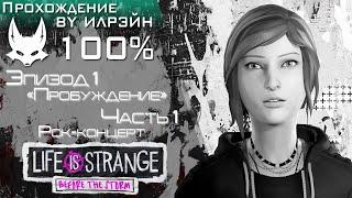 Life Is Strange: Before The Storm - Эпизод 1: «Пробуждение», Часть 1, Рок концерт