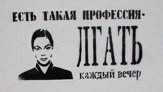 Однажды в России :  Вы фсё врёти