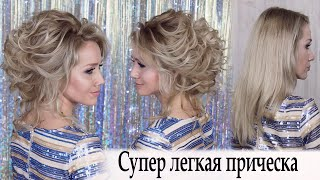 Прическа на средние волосы Урок№79
