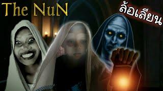 THE NUN ผีแม่ชีล้อเลียนเกรียนหลุดโลก》Thai Parody《(ขยี้หนัง EP.2)