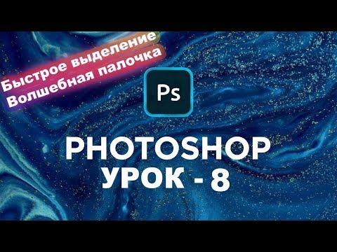 Фотошоп волшебная палочка как пользоваться | Быстрое выделение | Photoshop для начинающих | Урок 8