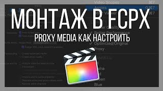 Монтаж відео в FCPX. Як налаштувати проксі media (проксі) в Final Cut Pro X?