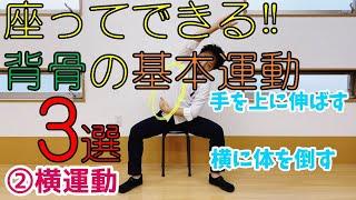 理学療法士直伝!座ってできる背骨運動3選!~初級~