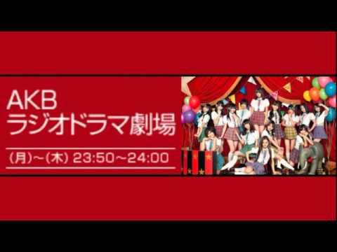 AKBラジオドラマ劇場 120102 始...