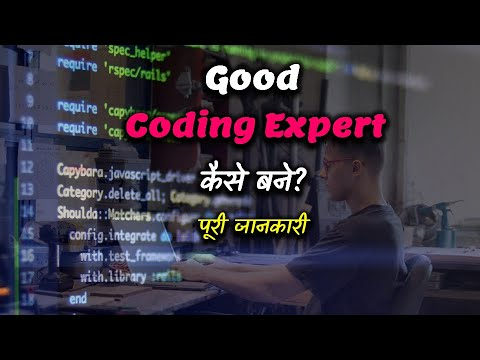 Download How To Become A Good Coding Expert With Full Information? тАУ [Hindi] тАУ Quick Support