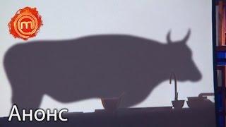Как показать говядину? – МастерШеф 6  Анонс  Смотрите 6 декабря