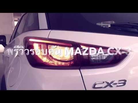 พรีวิว All New MAZDA CX-3 ใหม่ ราคาจำหน่ายในไทย 835,000 - 1,155,000 บาท