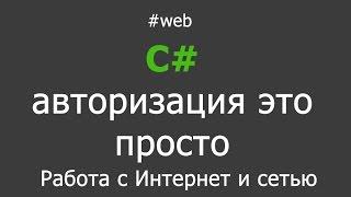 Авторизация на C# POST запрос