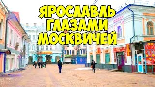 ЯРОСЛАВЛЬ: ОБЗОР ГОРОДА ♥ Где отдохнуть с детьми ♥ Отдых и путешествия #1 ♥ Анастасия Латышева