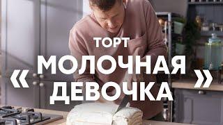 Нежный и простой Торт Молочная девочка ПроСто кухня YouTube версия