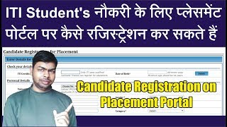 How to Register ITI Students on NCVT MIS Placement Portal for Job Opportunities