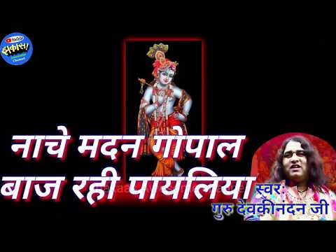 Good Morning Krishna Bhajan - Naache madan Gopal, baaj rahi payaliya. नाचे मदन गोपाल,बाज रही पायलिया