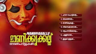 മാണിക്യക്കല്ല്   MANIKYAKALLU   Kerala Folk Songs Malayalam   നാടന്പാട്ടുകള്