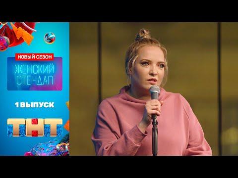 Женский Стендап: премьерный выпуск нового сезона