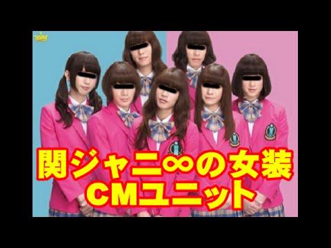 関ジャニ∞の女装CMユニット「キャンジャニ∞」まさかのCDデビュー