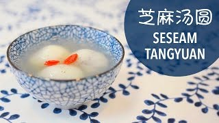 [Eng Sub] 香浓~顺滑~黑芝麻汤圆 Black Sesame Tang Yuan - cookwizkai