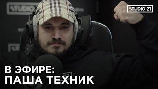 В эфире: Паша Техник