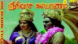 Tamil Full Movie HD | Srinivasa Kalyanam | Sripriya, Jayachitra | Tamil Devotional Movie