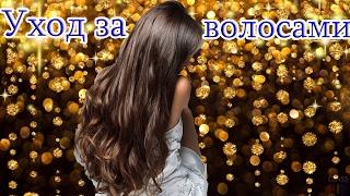 видео Золотые правила по уходу за волосами