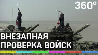 Внезапная проверка войск  - видео