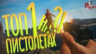 ТОП 1 на пистолетах?!? (Game challenges / Задания в онлайн играх)