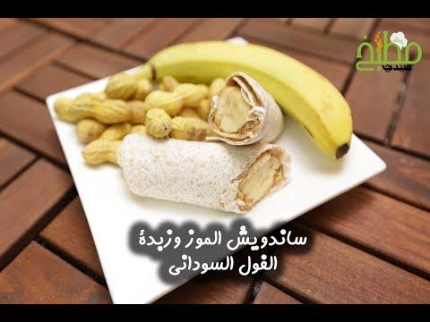 طريقة عمل ساندويش الموز وزبدة الفول السوداني