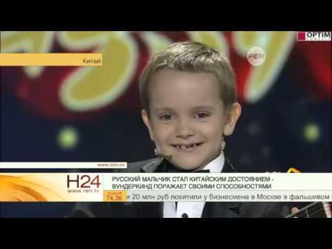 Видео: Русский мальчик стал китайский достоянием