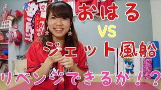 カープ女子ヨガインストラクターのおはるです^^ 広島東洋カープのグッズ紹介やニュース、など自己満で上げていきます! カープファンの方ぜひチャンネル登録と高評価 ...