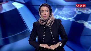 اخر الاخبار | 22-07-2018 | تقديم هشام جابر و اماني علوان | يمن شباب