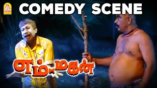 Vadivelu Comedy Scene From Em Magan Ayngaran HD Quality