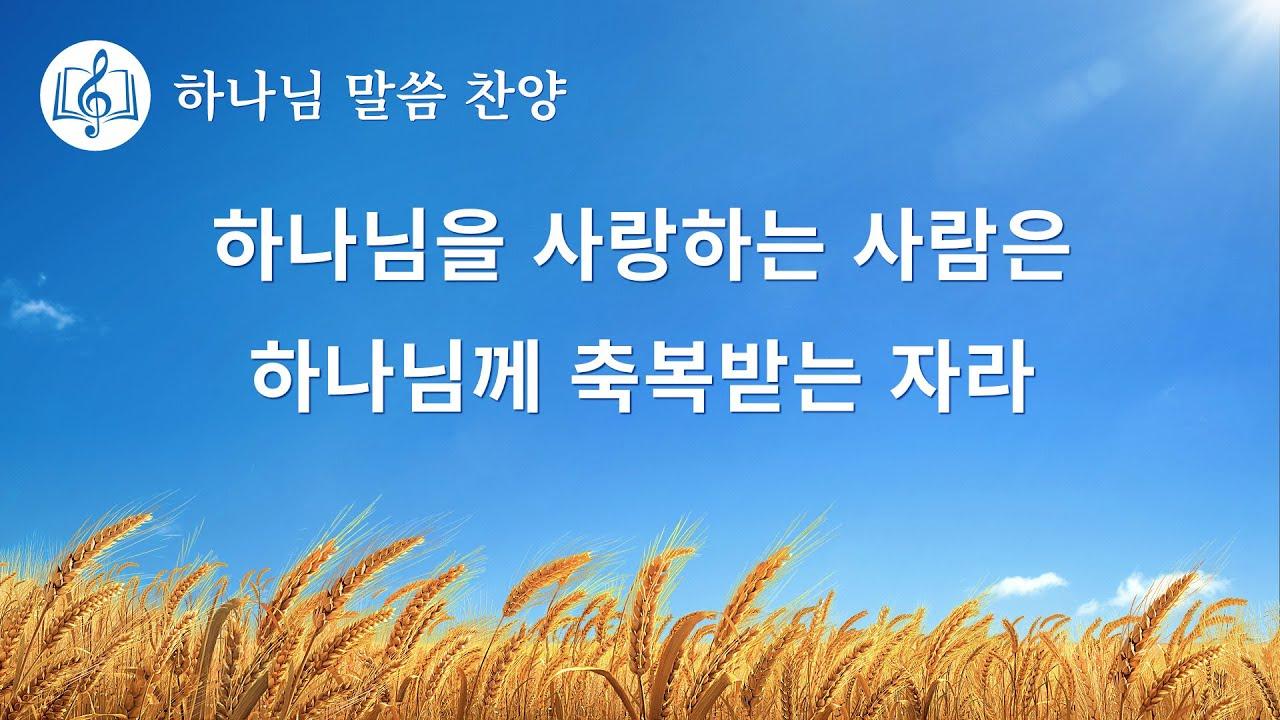 말씀 찬양 CCM <하나님을 사랑하는 사람은 하나님께 축복받는 자라>(가사 버전)