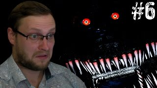 Five Nights at Freddy s 4 ► КОШМАР И ВОСЬМАЯ НОЧЬ ► #6